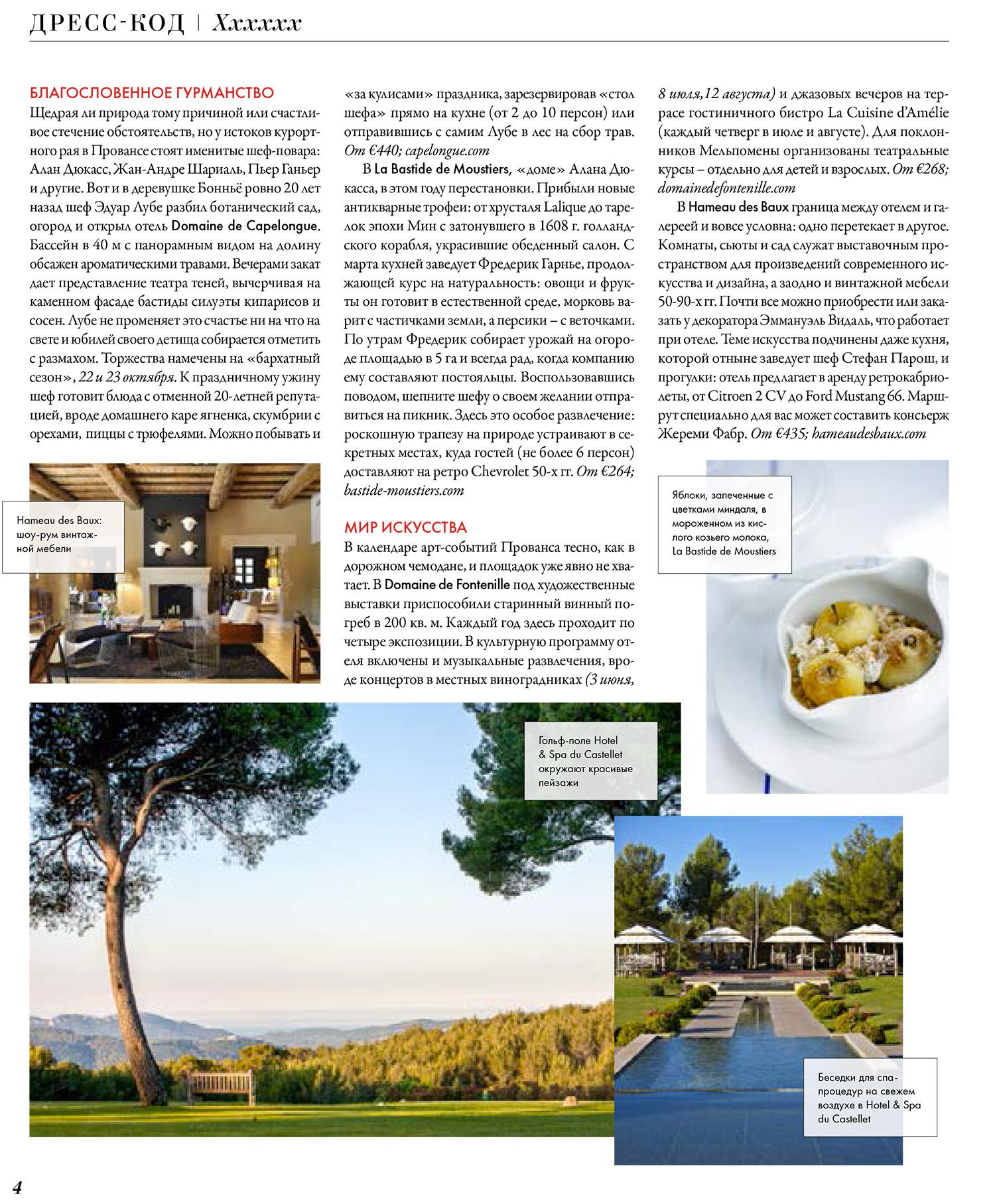 Articles de presse blog culinaire douard loubet for Article culinaire